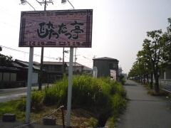 明姫幹線沿い、加古川から少し東側へ離れたところの東行きの側道で発見した「酔ったっ亭」の看板の写真です。